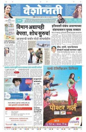 24th July Nanded - Read on ipad, iphone, smart phone and tablets.