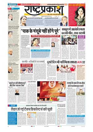24th July Rashtraprakash - Read on ipad, iphone, smart phone and tablets.