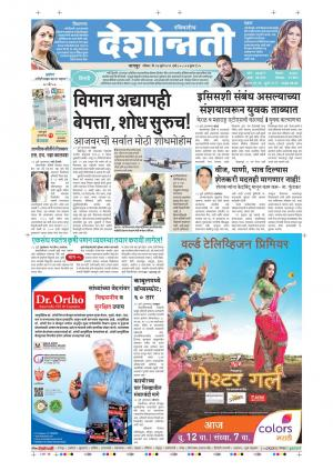 24th July Nagpur - Read on ipad, iphone, smart phone and tablets.