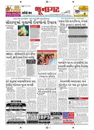 Junagadh - Read on ipad, iphone, smart phone and tablets