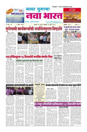 Weekly Navya Yugacha Nava Bharat (साप्ताहिक - नवा भारत) - संपादक: सुनील इनामदार - July 14, 2016