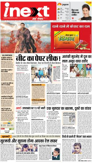 Dehradun Upcountry ePaper:Haridwar News Paper,Roorkee News Paper - Inext Live Jagran - Read on ipad, iphone, smart phone and tablets.