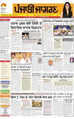 Amritsar : Punjabi jagran News : 25th July 2016 - Read on ipad, iphone, smart phone and tablets.