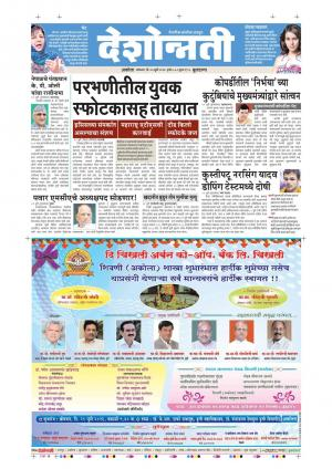 25th July Buldhana - Read on ipad, iphone, smart phone and tablets.