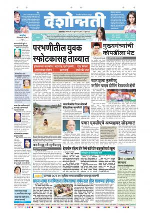 25th July Jalgaon - Read on ipad, iphone, smart phone and tablets.
