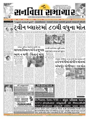 Sunvilla Samachar Daily Date : 24-07-2016 - Read on ipad, iphone, smart phone and tablets.
