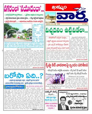24-07-2016 - Read on ipad, iphone, smart phone and tablets.