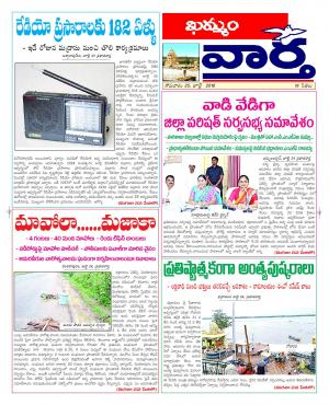 25-07-2016 - Read on ipad, iphone, smart phone and tablets.