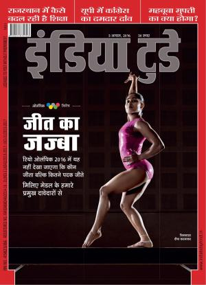India Today Hindi-3rd August 2016 - Read on ipad, iphone, smart phone and tablets.