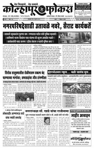 Weekly Kolhapur Focus (साप्ताहिक - कोल्हापूर फोकस) - संपादक: राजू मांजर्डेकर - July 25, 2016