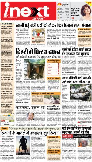 Dehradun Upcountry ePaper:Haridwar News Paper,Roorkee News Paper - Inext Live Jagran