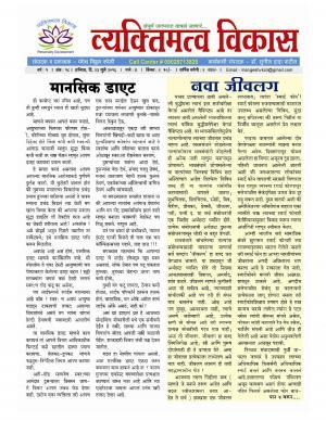 Weekly Personality Development (साप्ताहिक व्यक्तिमत्व विकास) - संपादक: मंगेश विठ्ठल कोळी - July 23, 2016