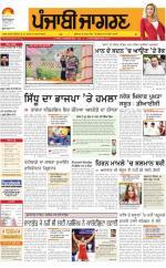 Sangrur\Barnala : Punjabi jagran News : 26th July 2016 - Read on ipad, iphone, smart phone and tablets.