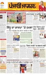 Moga/Faridkot/Muktsar : Punjabi jagran News : 26th July 2016 - Read on ipad, iphone, smart phone and tablets.