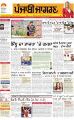 Amritsar : Punjabi jagran News : 26th July 2016 - Read on ipad, iphone, smart phone and tablets.
