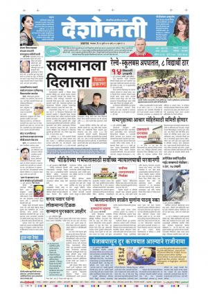 26th July Jalgaon - Read on ipad, iphone, smart phone and tablets.