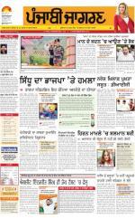 Ludhiana : Punjabi jagran News : 26th July 2016 - Read on ipad, iphone, smart phone and tablets.