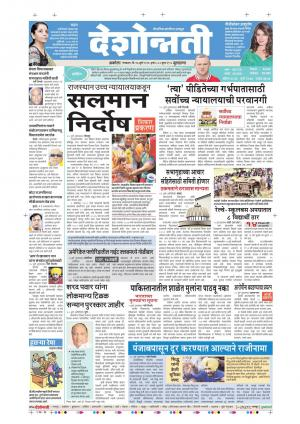 26th July Buldhana - Read on ipad, iphone, smart phone and tablets.