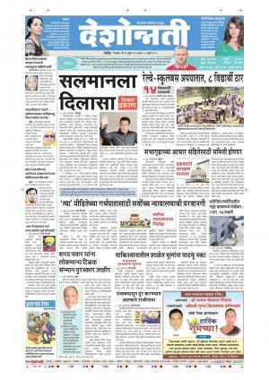 26th July Nanded - Read on ipad, iphone, smart phone and tablets.