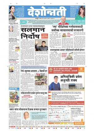 26th July Chandrapur - Read on ipad, iphone, smart phone and tablets.
