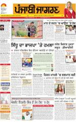 Jalandhar Dehat : Punjabi jagran News : 26th July 2016 - Read on ipad, iphone, smart phone and tablets.