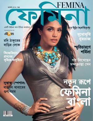 Femina Bangla August 2016