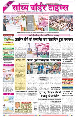 Sandhya Border Times, Sri Ganganagar - Read on ipad, iphone, smart phone and tablets