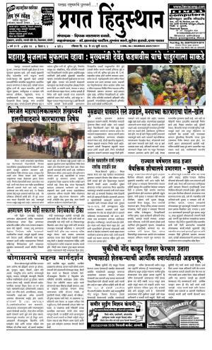Weekly Pragat Hindustan (साप्ताहिक प्रगत हिंदुस्तान) - संपादक: दीपक नारायण ढवळे - July 17, 2016
