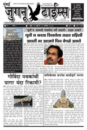 Weekly Mumbai Juganu Times (साप्ताहिक - मुंबई जुगनू टाईम्स) - संपादक: सीताराम कांबळे - July 26, 2016
