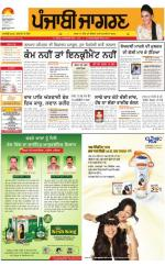 Amritsar : Punjabi jagran News : 27th July 2016 - Read on ipad, iphone, smart phone and tablets.