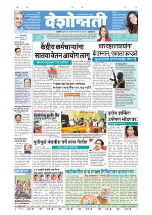 27th April Buldhana - Read on ipad, iphone, smart phone and tablets.