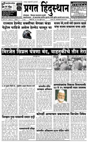 Weekly Pragat Hindustan (साप्ताहिक प्रगत हिंदुस्तान) - संपादक: दीपक नारायण ढवळे - July 24, 2016