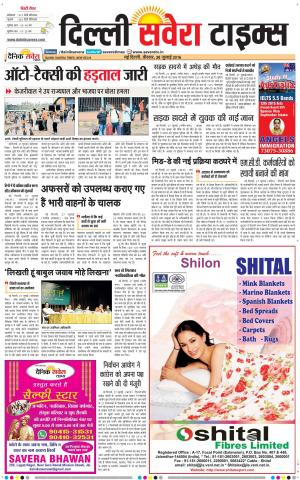 Delhi Savera - Read on ipad, iphone, smart phone and tablets