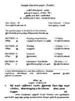Tamil Sample Quiestion paper