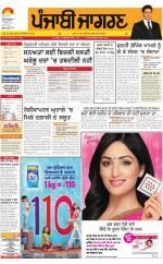 Gurdaspur : Punjabi jagran News : 28th July 2016 - Read on ipad, iphone, smart phone and tablets.