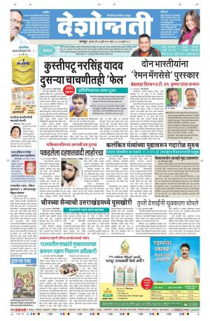 28th July Chandrapur - Read on ipad, iphone, smart phone and tablets.
