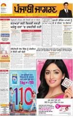 Ludhiana : Punjabi jagran News : 28th July 2016 - Read on ipad, iphone, smart phone and tablets.