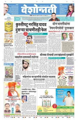 28th July Nanded - Read on ipad, iphone, smart phone and tablets.