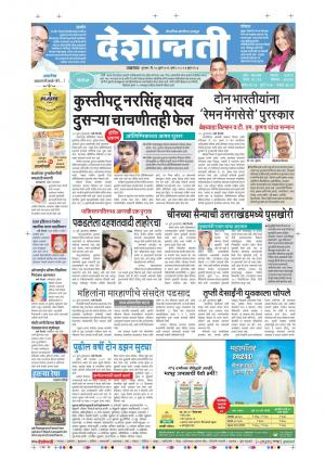 28th July Jalgaon - Read on ipad, iphone, smart phone and tablets.