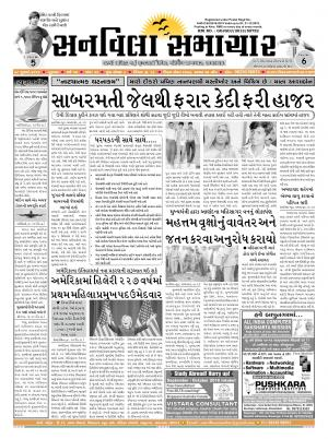 Sunvilla Samachar Daily Date : 28-07-2016 - Read on ipad, iphone, smart phone and tablets.