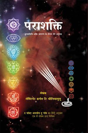 Parashakti - Read on ipad, iphone, smart phone and tablets.