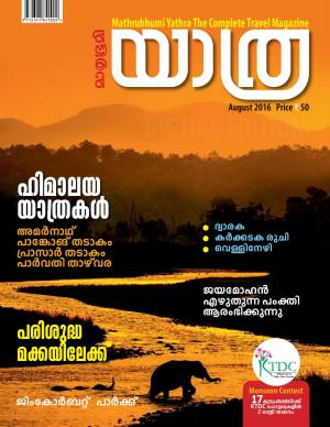 Yathra-2016 August