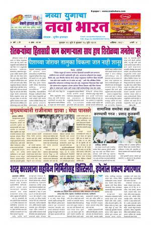 Weekly Navya Yugacha Nava Bharat (साप्ताहिक - नवा भारत) - संपादक: सुनील इनामदार - July 27, 2016