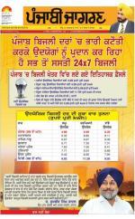 Ludhiana : Punjabi jagran News : 29th July 2016 - Read on ipad, iphone, smart phone and tablets.
