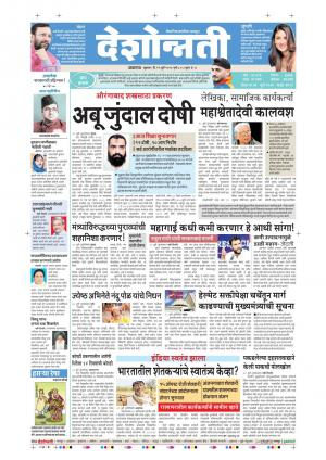 29th July Jalgaon - Read on ipad, iphone, smart phone and tablets.