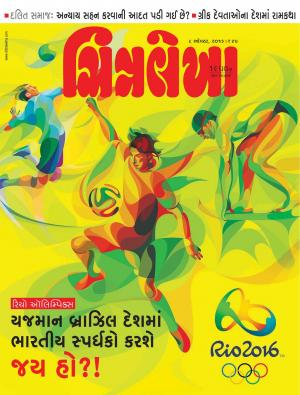 Chitralekha Gujarati - August 08, 2016 - Read on ipad, iphone, smart phone and tablets.
