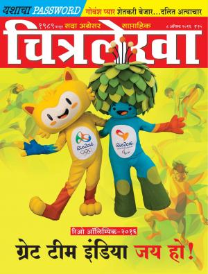 Chitralekha Marathi - August 08, 2016 - Read on ipad, iphone, smart phone and tablets.