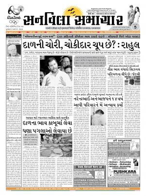Sunvilla Samachar Daily Date : 29-07-2016 - Read on ipad, iphone, smart phone and tablets.