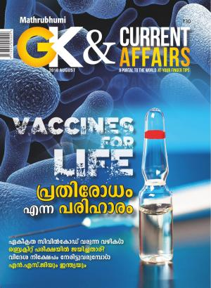 GK & Current Affairs 2016 August