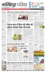 Patrika Narsinghpur - Read on ipad, iphone, smart phone and tablets